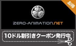 ゼロアニメーション割引クーポンコード