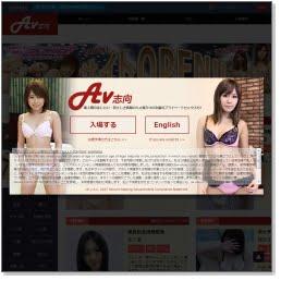 AV志向公式サイト