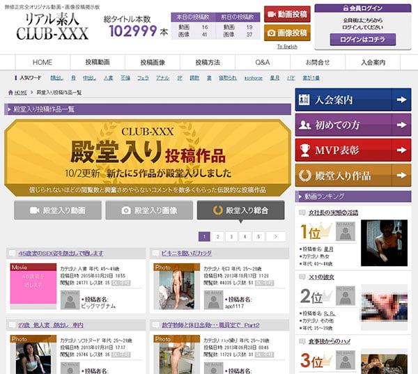 リアル素人CLUB-XXX公式サイト