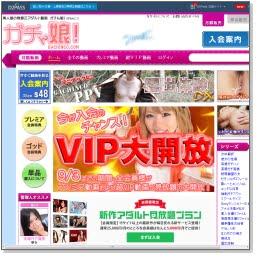 ガチん娘公式サイト
