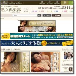 熟女倶楽部公式サイト