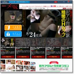 メス豚公式サイト