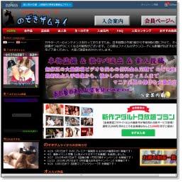 のぞきサムライ公式サイト