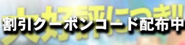 SBS系クーポンコード