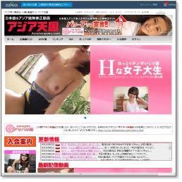 アジア天国公式サイト