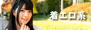 アイドル・着エロ系有料アダルトサイト