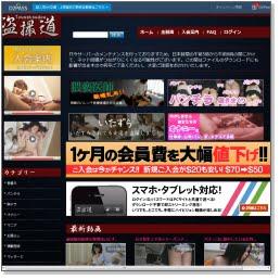 盗撮道公式サイト