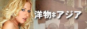 洋物・アジア系有料アダルトサイト徹底比較